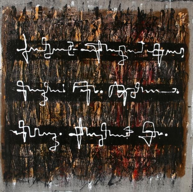 Gabriele Guerra- Lettere -. Tecnica mista tela e lino - Letters- Mixed media canvas and linen- (60x60 cm.)